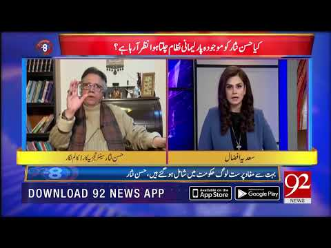 Hassan Nisar comments on Imran Khan political career and international capital investment