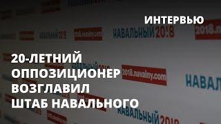 20-летний оппозиционер возглавил штаб Навального. Кто он? Интервью