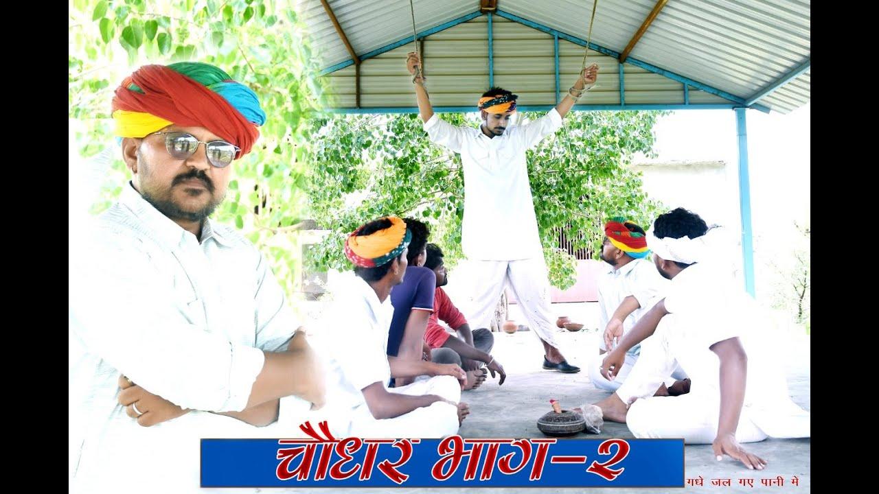 Choudhar || चौधर ||Banwari Lal || Banwari Lal Ki Comedy ||देवर भाभी और भाभी||bbb bindas goswami