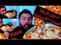 طريقة عمل البيتزا طريقة عمل البيتزا التجارية على الطريقة الاسبانية و دون مجهود سهلة وبسيطة#سلسلة_الخواتم_الحلقة_7 فيديو من يوتيوب