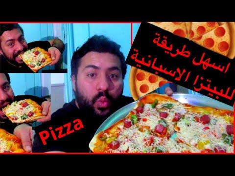 صورة  طريقة عمل البيتزا طريقة عمل البيتزا التجارية على الطريقة الاسبانية و دون مجهود سهلة وبسيطة#سلسلة_الخواتم_الحلقة_7 طريقة عمل البيتزا من يوتيوب
