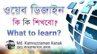 Web Design   ওয়েব ডিজাইন - কি কি শিখবো   What to learn   Bangla   Kanak
