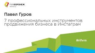 Павел Гуров. 7 профессиональных инструментов продвижения бизнеса в Инстаграм