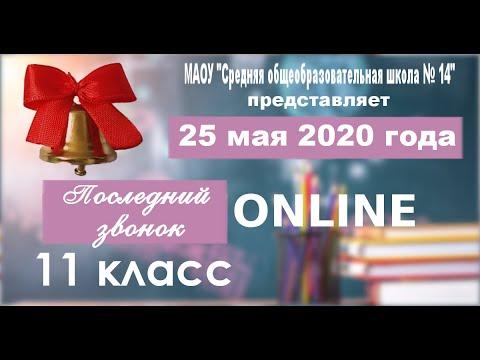 """""""Последний звонок"""" 2020 (11 классы) МАОУ """"СОШ № 14"""""""