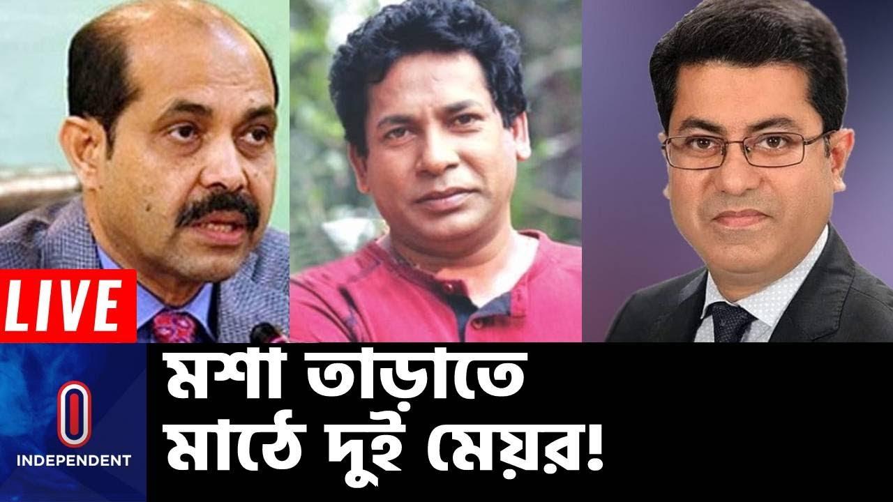 মোশাররফ করিমকে নিয়ে আতিক | এখনো উদ্বিগ্ন নন তাপস || Mayor | Atiqul | Taposh | Dhaka