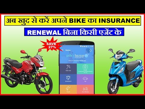 How to Renew  two wheeler insurance online | Through Policybazaar App | 2017