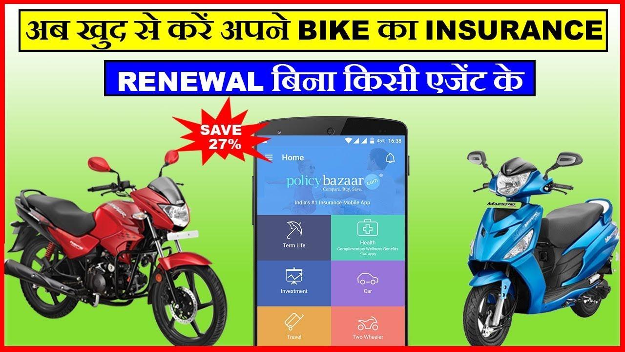 How to Renew two wheeler insurance online | Through Policybazaar App