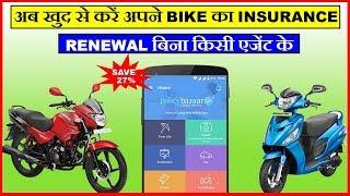How to Renew  two wheeler insurance online | Through Policybazaar App | 2017