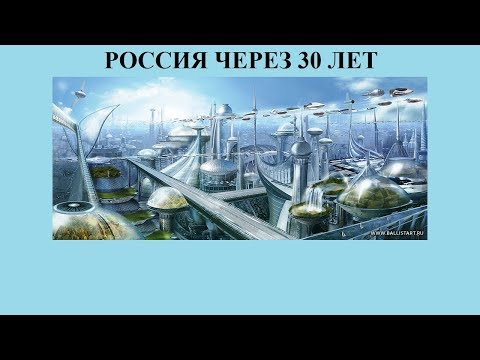 РОССИЯ ЧЕРЕЗ 30