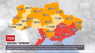 Коронавірус в Україні до червоної зони додаються ще чотири області