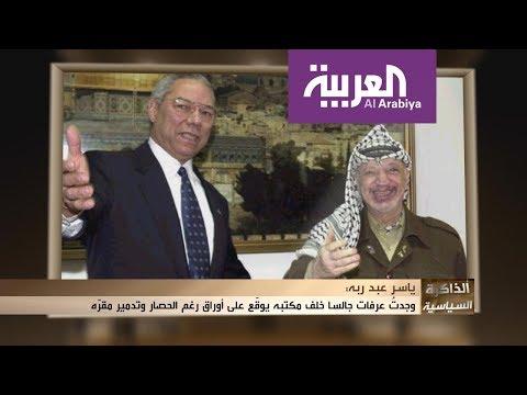 تفاصيل اللقاء بين أبو عمار وكولن باول أثناء حصار المقاطعة!.  - نشر قبل 28 دقيقة