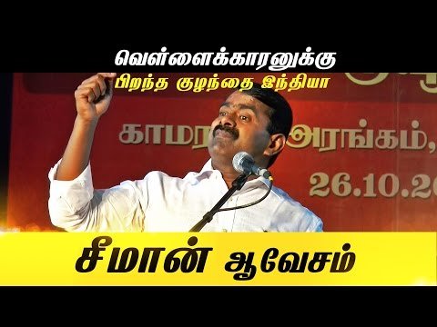 Seemaan | Angry Speech | Kavico Function |