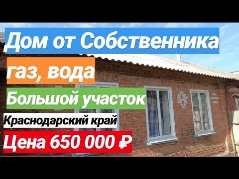 Продажа дома в Краснодарском крае за 650 000 рублей, Лабинский район