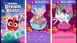 【本日配信】アングリーバードドリームブラスト(Angry Birds Dream Blast)面白い携帯スマホゲームアプリ
