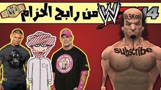 من رابح الحزام WWE# || طقطقه / شطحات / استهبال / تحشيش WWE2K14 مصارعة الرياض WWERiyadh WWE Riyadh