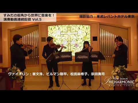 【Vol.5】すみだの街角から世界に音楽を!演奏動画連続配信