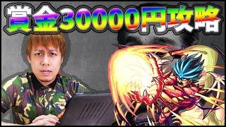 【モンスト】締め切りまであと三日!賞金30000円企画のクリア者が続々増えてます!【ぎこちゃん】