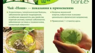 Чай Нони и солевые ванны tianDe