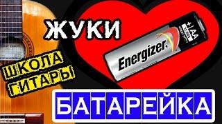 Батарейка Жуки ПРОСТО 🎸 школа гитары