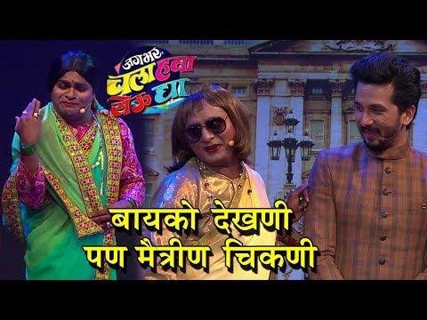 Jagbhar Chala Hawa Yeu Dya  | Bayko Dekhni Pan Maitrin Chikni | Bhau Kadam | Zee Marathi