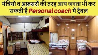 🚂अब बुक करवाइये पूरा coach   Indian Railway Saloons