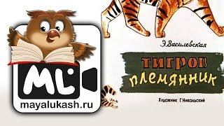 Тигров племянник. Сказка про животных