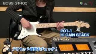 楽器流行通信 BOSS GT-100
