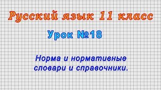 Русский язык 11 класс (Урок№18 - Норма и нормативные словари и справочники.)