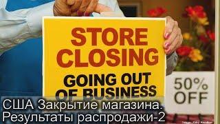 USA КИНО 1239. Закрытие магазина. Доставка матрасов счастливым покупателям