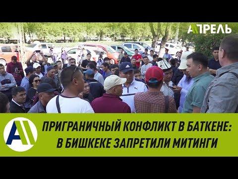 КОНФЛИКТ НА ГРАНИЦЕ: в Бишкеке ЗАПРЕТИЛИ МИТИНГ У БЕЛОГО ДОМА \\ 17.09.2019