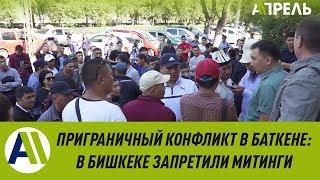 КОНФЛИКТ НА ГРАНИЦЕ в Бишкеке ЗАПРЕТИЛИ МИТИНГ У БЕЛОГО ДОМА \ 17.09.2019