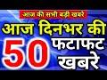 Today Breaking News ! आज 20 मई 2019 के मुख्य समाचार बड़ी खबरें PM Modi news लोकसभा चुनाव 2019 Petrol
