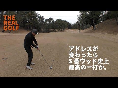 アドレスが変わったら生涯最高の一打が打てました【The Amateur Golf World Cup 2019 日本代表決定戦 supported by 日本生命 】