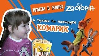 Идем в кино смотреть Зверополис и гуляем на площадке Комарик