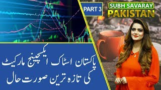 Latest Update Pakistan Stock Exchange Market | Subh Savaray Pakistan (Part 3) | 08 February 2020
