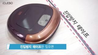 [iClebo] 똑똑한 로봇청소기 아이클레보