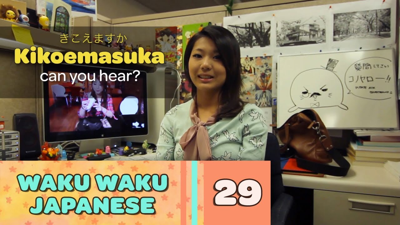 Waku Waku Japanese - Language Lesson 29: Public Service Announcement #1