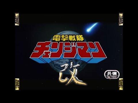 『戦隊MAD』電撃戦隊チェンジマン オープニング改 ノーマルver Dengeki Sentai Changeman OP Refin 1985年