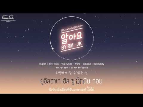 [THAISUB] I Know (알아요) - BTS (Rap Monster & Jungkook) (3rd Anniversary)