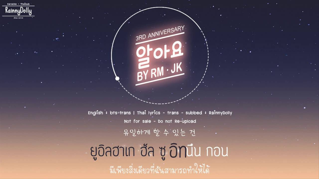 60 Year Anniversary >> [THAISUB] I Know (알아요) - BTS (Rap Monster & Jungkook) (3rd ...