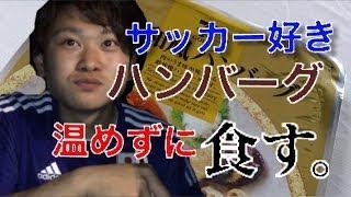 サッカー好きが和風ハンバーグを温めずに食す!!