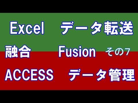 ACCESSとExcelの連携 在庫管理 その7