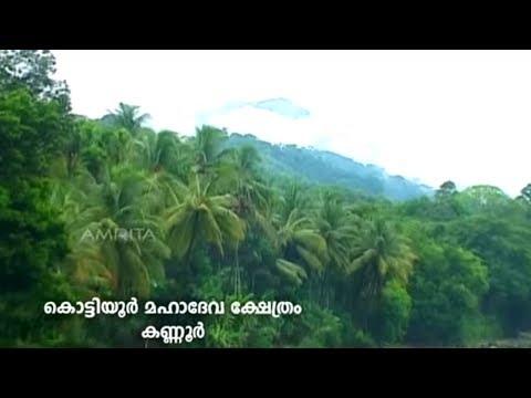 kottiyoor mahadeva temple | Udayamritham 29th June 17 | Amrita TV