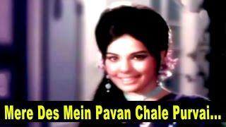 Mere Des Mein Pavan Chale Purvai 2 - Mohammed Rafi  @ Jigri Dost - Jeetendra, Mumtaz