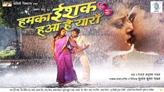 Hamka Ishq Hua Hai Yaaron | Bhojpuri Movie | Official Trailer