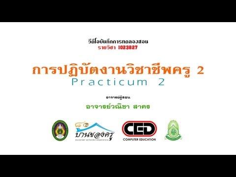 การปฏิบัติงานวิชาชีพครู 2 (Practicum2) โรงเรียนเมืองกาฬสินธุ์