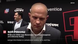 Хорватский боец ММА Мирко Филипович вызвал Федора Емельяненко на бой