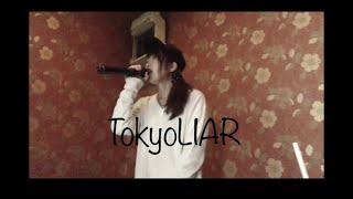 TOKIO LIAR 神様、僕は気づいてしまった カラオケ 歌ってみた