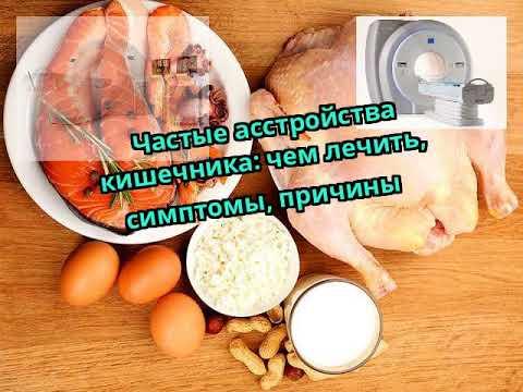 Частые асстройства кишечника: чем лечить, симптомы, причины
