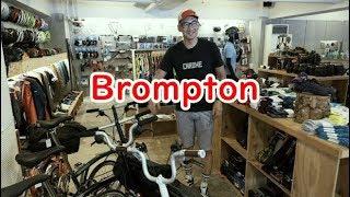 実はブロンプトン取り扱っています。